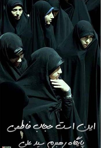 حجاب بالاتر از خون شهید
