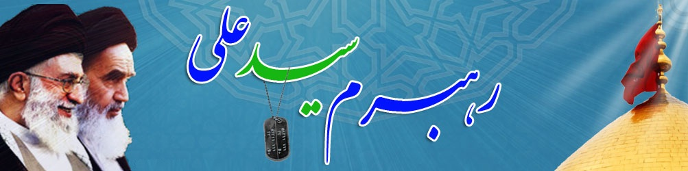 http://rahbaram110.persiangig.com/1111111111111111111111%D9%87%D8%AF%D8%B1.jpg